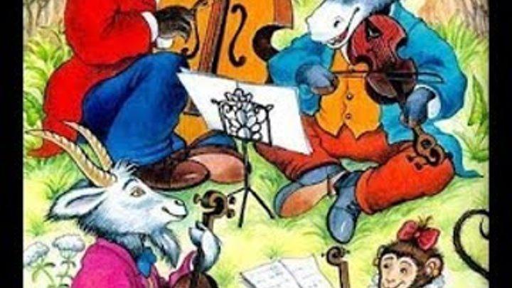 Машины сказки. Басня Крылова Квартет. Сказка мультик для детей.