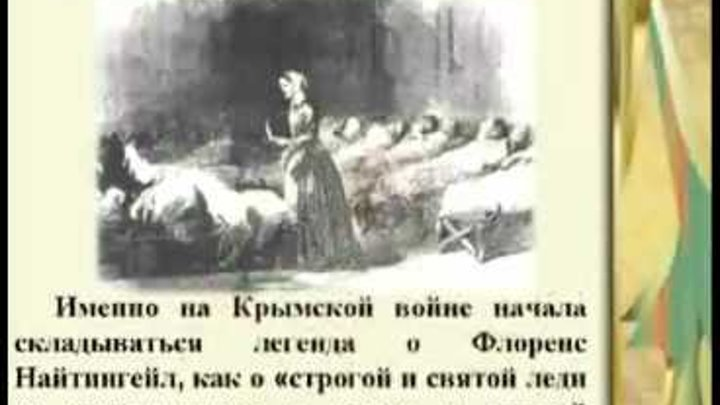 О Флоренс Найтингейл