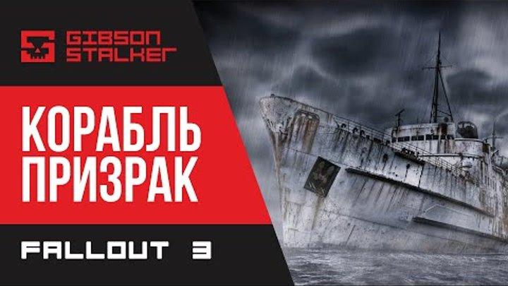 FALLOUT - 3 | КОРАБЛЬ ПРИТОН | 14 серия |