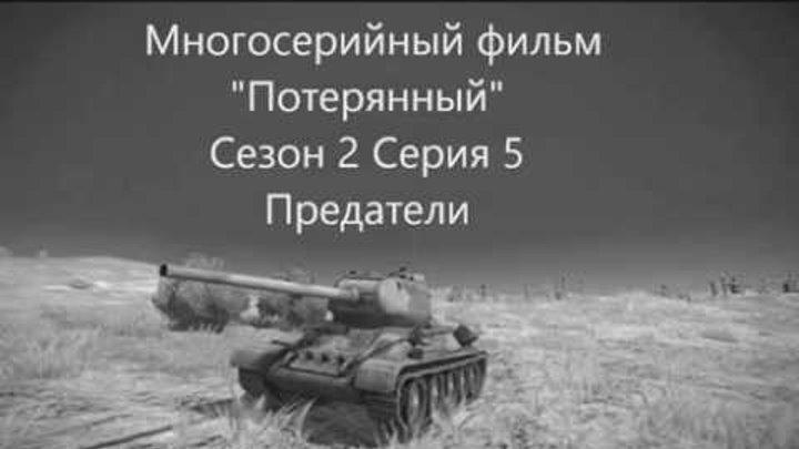 """Многосерийный фильм """"Потерянный"""" Серия 5 Сезон 2 Предатели"""