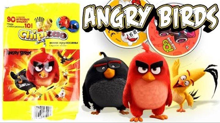 Chipicao Angry Birds 2017 Фишки КОЛЛЕКЦИОННЫЕ и обычные