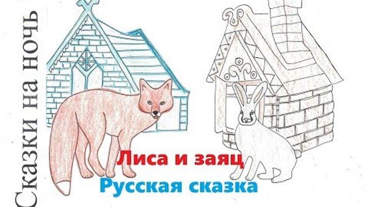 """Русская народная сказка """"Лиса и заяц"""""""