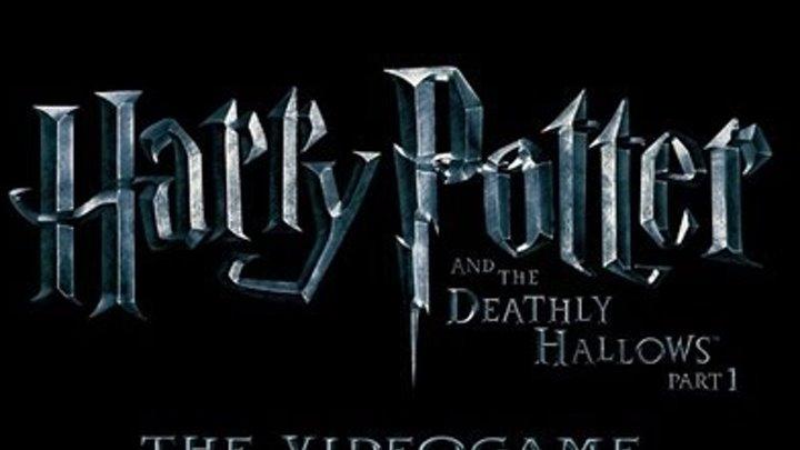 Прохождение - Гарри Поттер и Дары смерти ч. 1 - (Перестрелка в небе)
