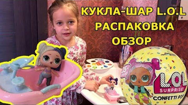 Кукла ЛОЛ Шар сюрприз Конфети Поп РАСПАКОВКА, ИГРА (L.O.L. Surprise Confetti Pop)