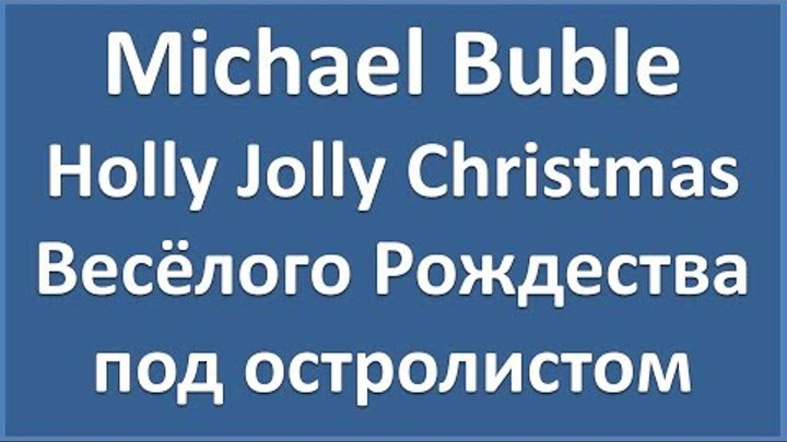 Michael Buble Holly Jolly Christmas.Michael Buble Holly Jolly Christmas Tekst Perevod I Transkripciya Slov