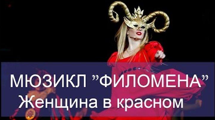 """11 Мюзикл """"ФИЛОМЕНА"""" Женщина в красном (живой звук)"""