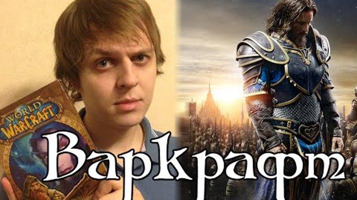 Варкрафт | Warcraft. Мнение о Фильме и Как Я Играл в WoW