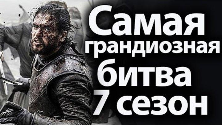 Самая грандиозная битва за всю историю игры престолов. 7 сезон новости, спойлеры