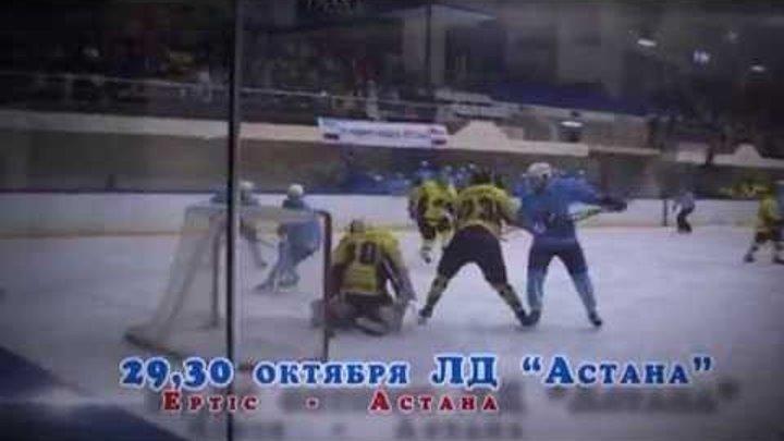 Anons Ertic - Astana