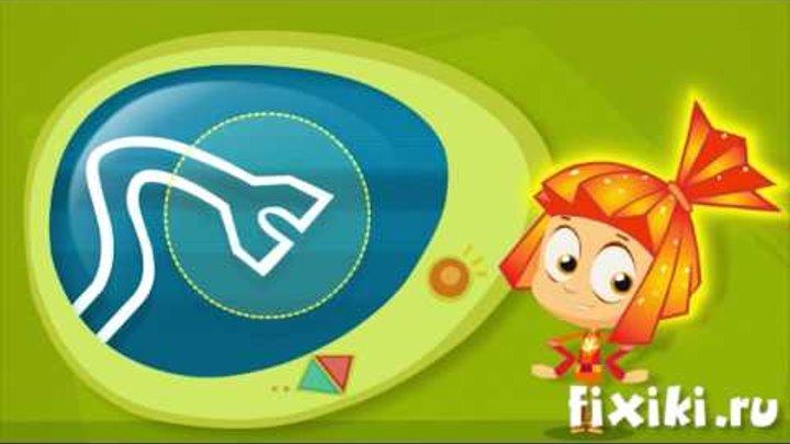 Фиксики - О ломе - обучающий мультфильм для детей