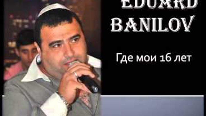 Эдуард Банилов-Где мои 16 лет