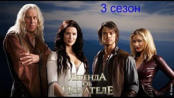 Легенда об искателе 3 сезон.