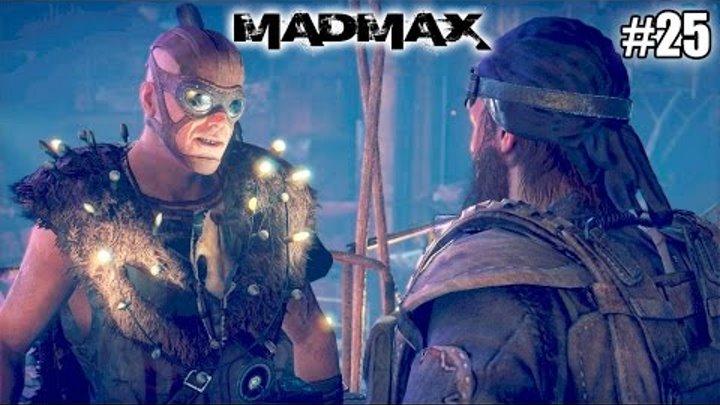 Mad Max (Безумный Макс) прохождение (25 серия)