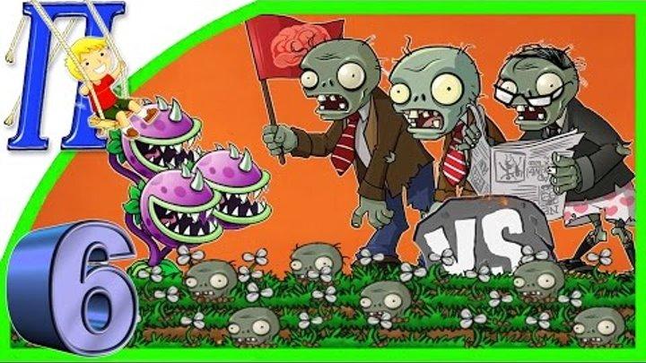 ЗОМБИ ПРОТИВ РАСТЕНИЙ Мультик - Игра Plants vs Zombies game cartoon 6 ч.