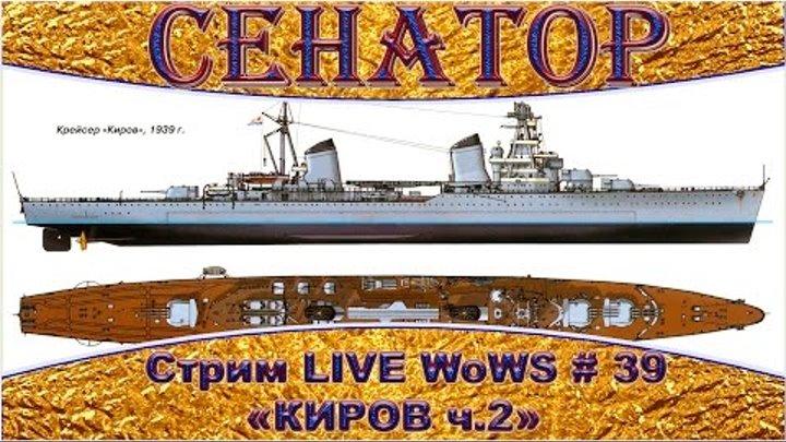 """СТРИМ с друзьями """"КИРОВ"""" ч.2 в прямом эфире WoWS #39 World of Warships в 20:00 по МСК!!!"""