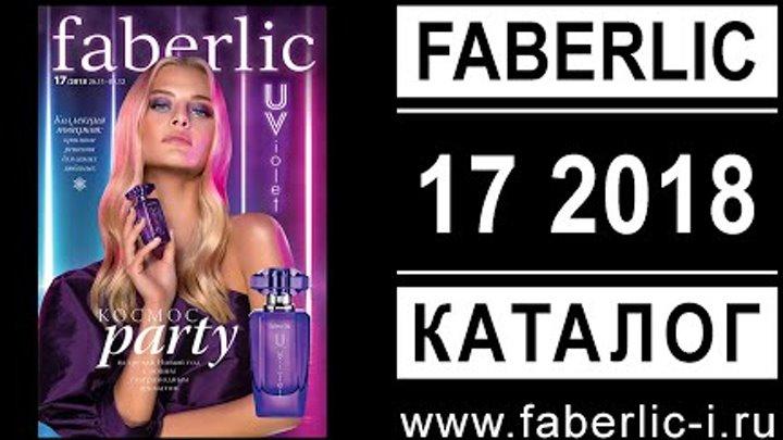 Каталог Фаберлик 17 2018 Россия (26.11 - 09.12) - faberlic
