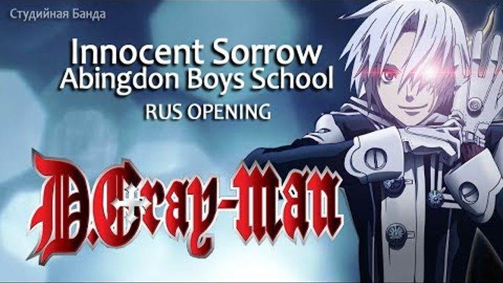 [Торгиль] D.Gray-Man/ Д.Грей-Мен / Innocent Sorrow [RUS OP]