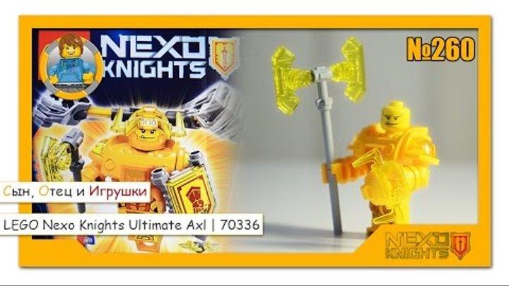 ЛЕГО Нексо Найтс Абсолютная сила Аксель | LEGO Nexo Knights Ultimate Axl | 70336