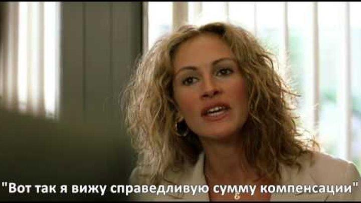 Эрин Брокович. Приемы Жестких Переговоров