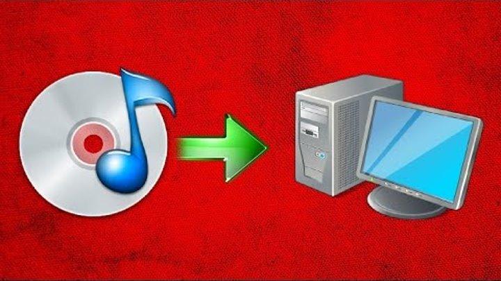 Как скопировать музыку с CD диска на компьютер