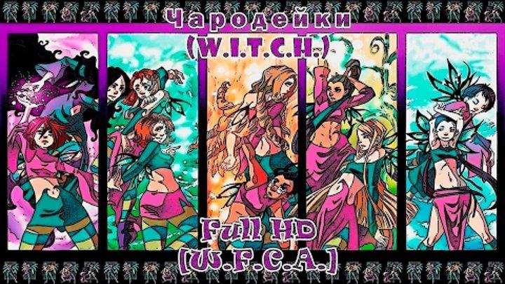 Чародейки (W.I.T.C.H.) Full HD - 2 сезон, 1 серия - А значит Анонимность. [W.F.C.A.]