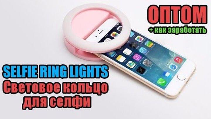 Светодиодное кольцо для селфи Selfie Ring Light оптом как заработать