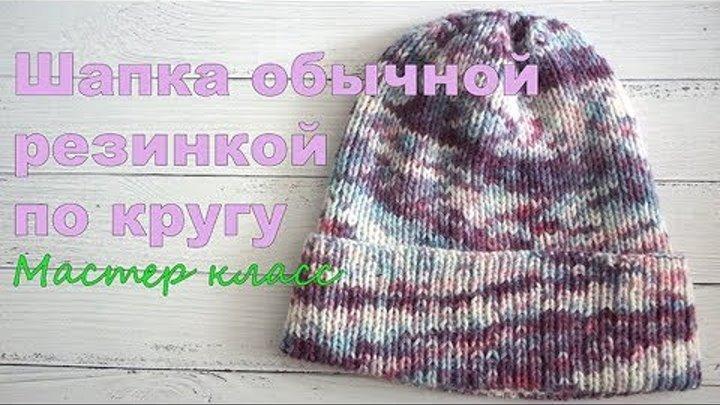 Модная шапка круговыми спицами резинкой 1 на 1 из мериносовой пряжи