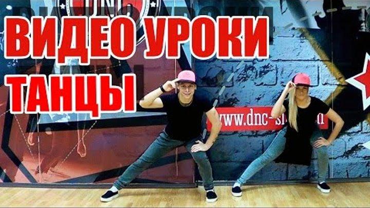 ЗУМБА ФИТНЕС - ВИДЕО УРОКИ НА РУССКОМ ZUMBA - ЗАМИНКА - РАСТЯЖКА - DanceFit
