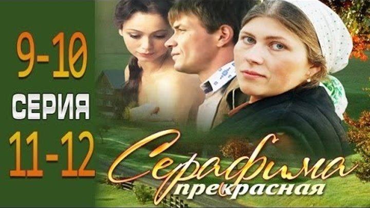 Серафима прекрасная 9-10-11-12 серия