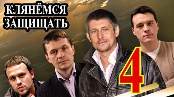 Клянёмся защищать 4 серия 2014 детектив криминал фильм сериал