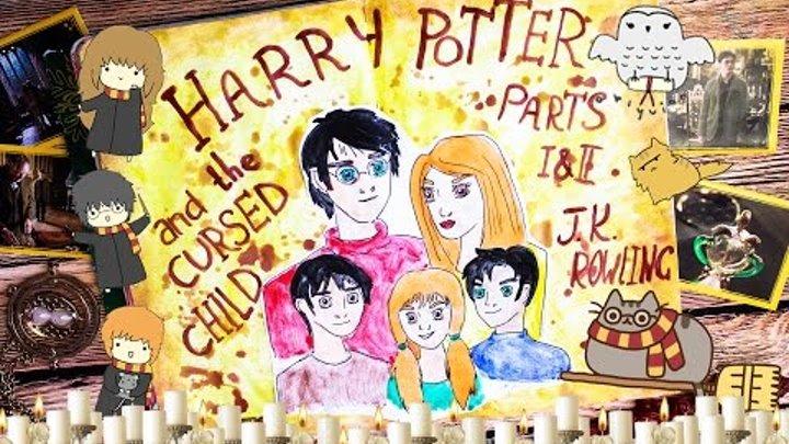 Гарри Поттер и проклятое дитя Идеи для личного дневника Фантастические звери и места их обитания