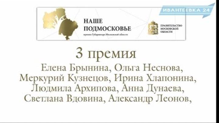 """Список ивантеевцев, получивших премию """"Наше Подмосковье"""" 2016 года"""