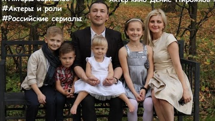 Актер сериалов. Актеры и роли. Денис Пирожков Шоурил. Российские сериалы
