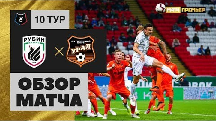06.10.2018 Рубин - Урал - 1:0. Обзор матча