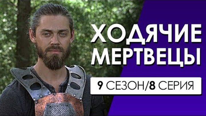ХОДЯЧИЕ МЕРТВЕЦЫ 9 сезон 8 серия (Переозвучка, смешная озвучка)