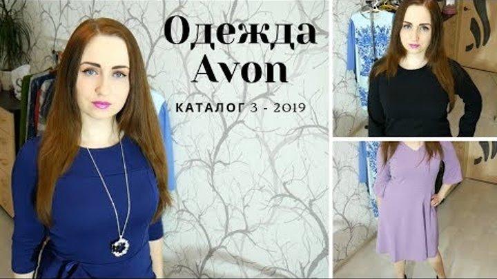 ОДЕЖДА AVON 3 - 2019 / ч.2 / Платья-новинки, черный джемпер, Платок Тиана