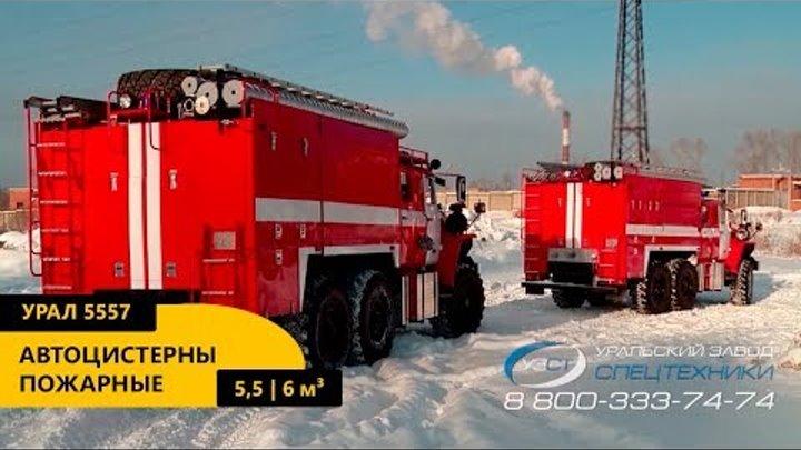 Пожарные автоцистерны АЦ-5.5 и АЦ-6,0 на шасси Урал 5557 производства Уральского Завода Спецтехники