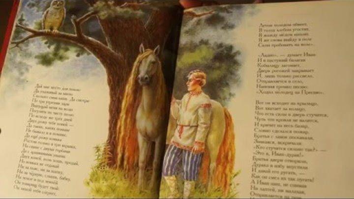 Слушаем сказку на ночь Конёк Горбунок с картинками читает дядя Гриша часть 1