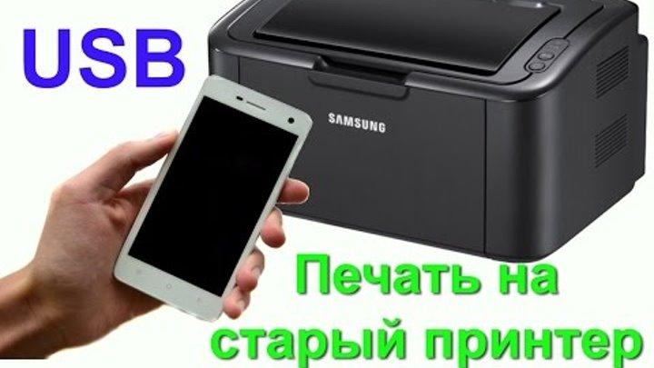 Печать с мобильного телефона на USB принтер. Подключение USB принтера к мобильному телефону
