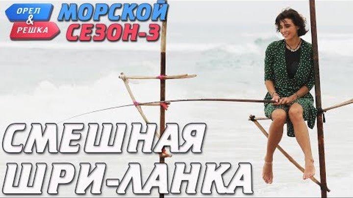 Шри-Ланка. Орёл и Решка. Морской сезон/По морям-3. Смешные и неудачные дубли!