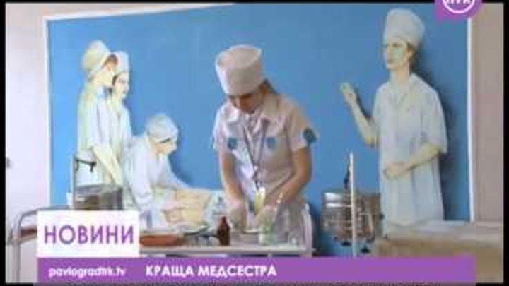 конкурс медсестра 2016 тv