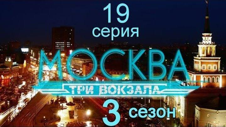 Москва Три вокзала 3 сезон 19 серия (Железный фактор)