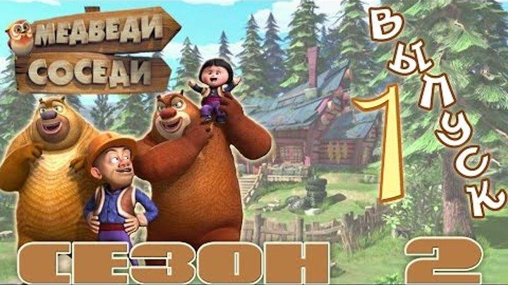 Мультик Медведи-соседи Все серии подряд! Выпуск 1