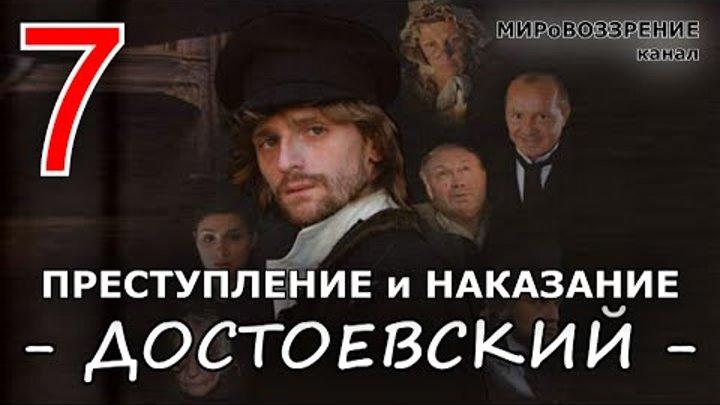 Преступление и наказание (7 серия из 8) Достоевский Ф.М. 2007г. - канал МИРоВОЗЗРЕНИЕ