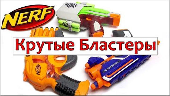 Нерф бластеры. Игрушки для мальчиков. Обзор NERF PERSUADER DOOMLANDS (Нерф Заклинатель) LEGO Warlord