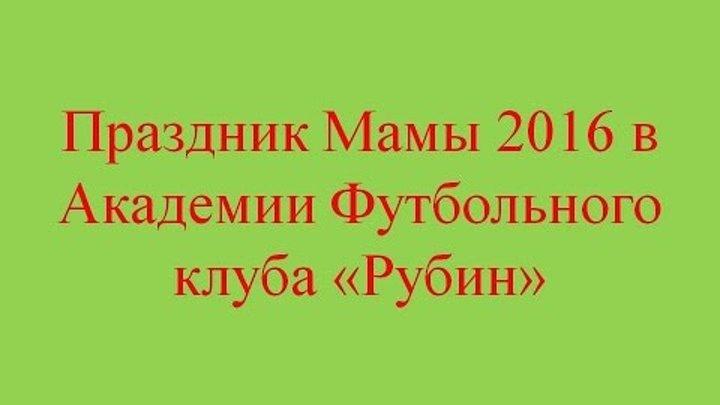 """День Мамы 2016 в Академии ФК """"Рубин"""""""