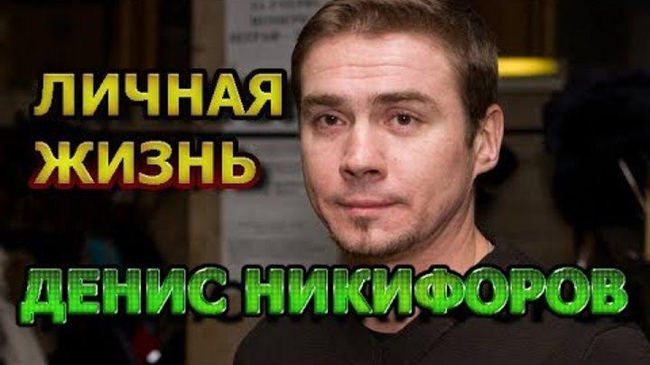 Денис Никифоров - биография, личная жизнь, жена, дети. Актер сериала Молодежка 6 сезон. Лед и пламя