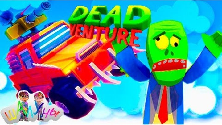 ОХОТА НА ЗОМБИ зомбаки хотят есть в игре Dead venture голодные зомби в Мульт игры для детей