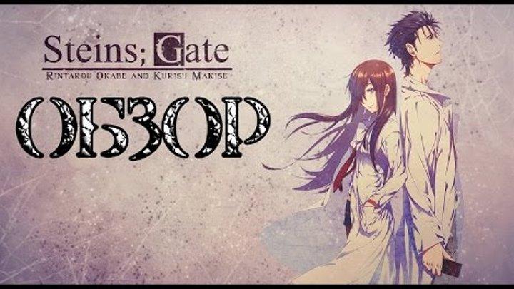 Steins;Gate Врата Штейна Аниме обзор