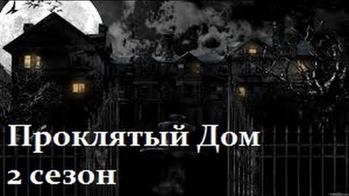 Проклятый Дом 2 сезон 6 серия